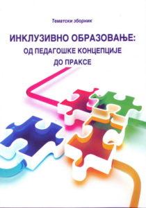 inkluzivno-obrazovanje-i